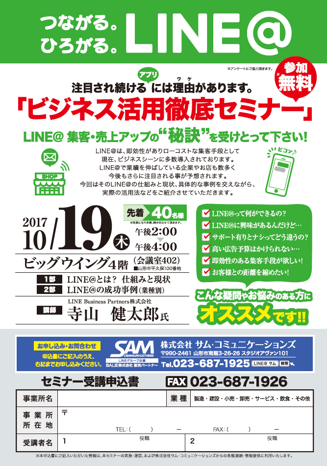 lineat20171019