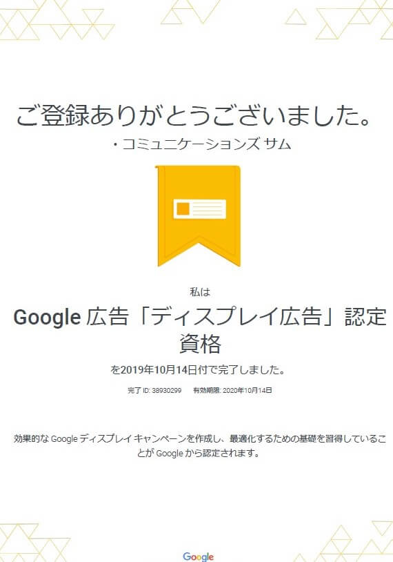 Googleディスプレイ広告資格認定証明書sam