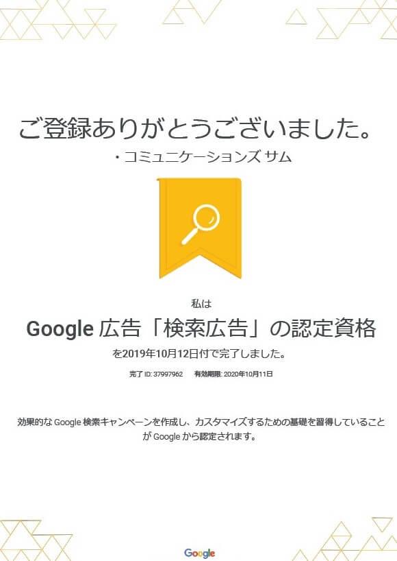 Google検索広告資格認定証明書sam