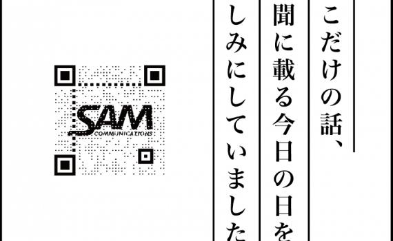 sam-npad-20201015