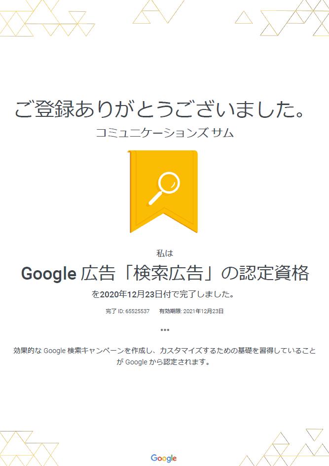 Google検索広告認定資格2020.12.23