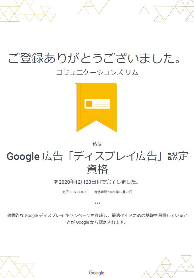 Googleディスプレイ広告認定資格2020.12.23