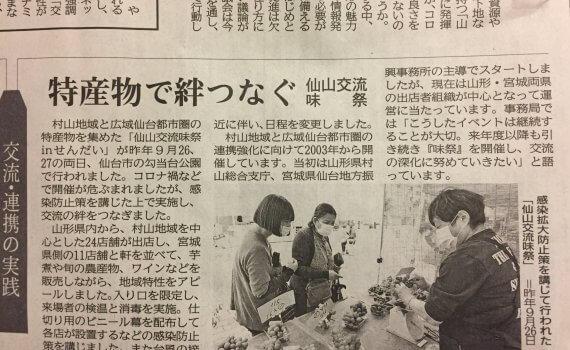 山形新聞記事20210321
